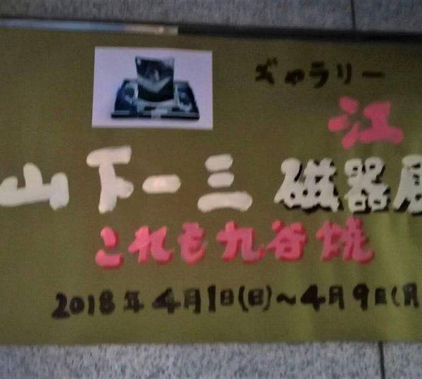明日4月1日より始まります。