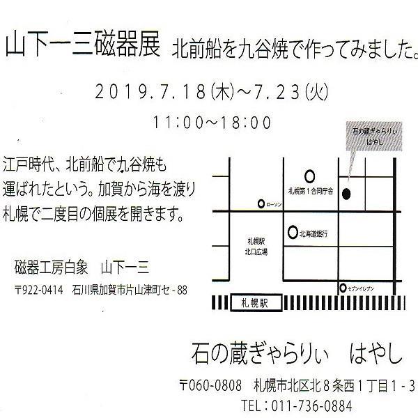 7月18日~23日 札幌でお待ちしています。